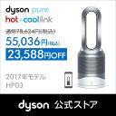 RoomClip商品情報 - 【クーポン利用で1,000円OFF】【期間限定】ダイソン Dyson Pure Hot+Cool Link HP03 WS 空気清浄機能付ファンヒーター 空気清浄機 扇風機 ホワイト/シルバー 【新品/メーカー2年保証】