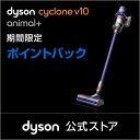 26日9:59amまで【期間限定ポイントバック】【直販限定】ダイソン Dyson Cyclone V10 Animal+ サイクロン式 コードレス掃除機 dyson SV12ANCOM 2018年最新モデル