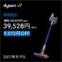 【期間限定】ダイソン Dyson V7 サイクロン式 コード...