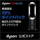 21日10時より【期間限定20%ポイントバック】ダイソン Dyson Hot+Cool AM09BN...