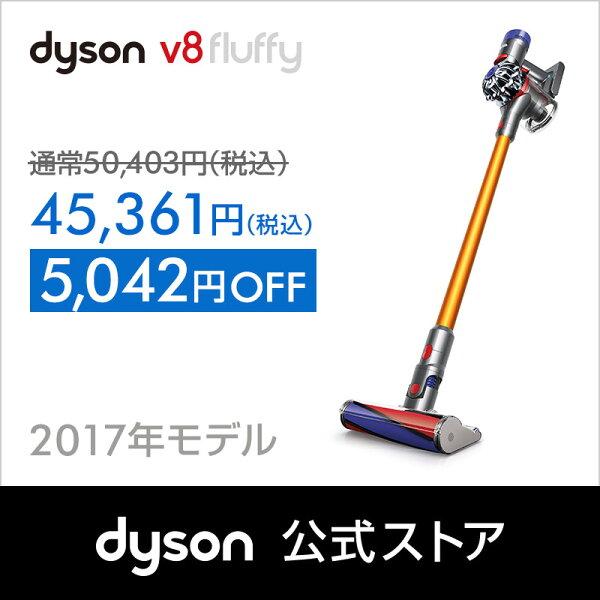 21日(木)1:59amまで!【Dyson MEGA SALE】【期間限定ポイント5倍】ダイソン Dyson V8 Fluffy サイクロン式 コードレス掃除機 SV10FF2 イエロー 2017年モデル 【新品/メーカー2年保証】