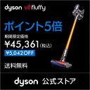 【5,042円OFF&ポイント5倍】【7/2(月) 9:59amまで】ダイソン Dyson V8 Fluffy サイクロン式 コードレス掃除機 SV10FF2 イエロー 2017年モデル 掃除機