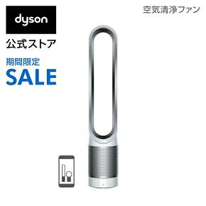 【期間限定価格】13日23:59まで!【ウイルス対策】ダイソン Dyson Pure Cool Link TP03 WS 空気清浄機能付タワーファン 扇風機 空気清浄機 ホワイト/シルバー