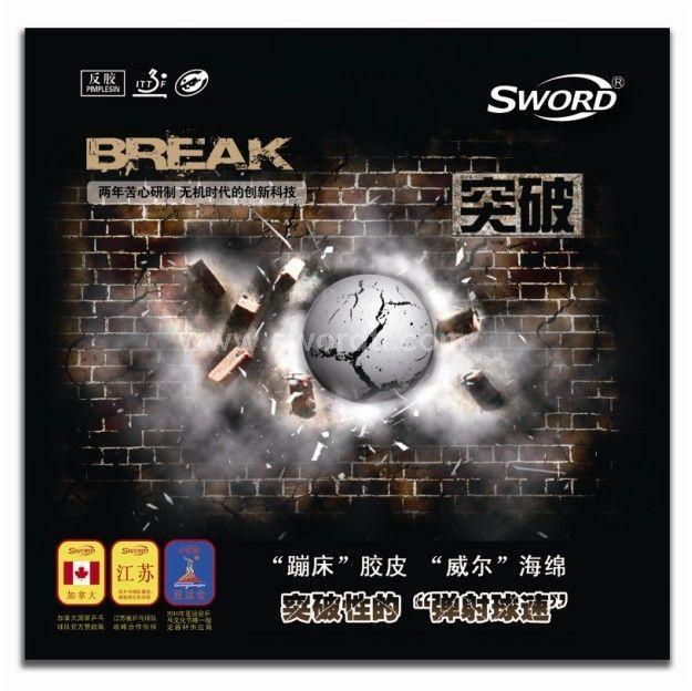 SWORDBREAKPRO已打底卓球用品中国直輸入裏ソフトラバー