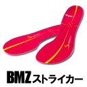 BMZ カルパワースマート「ストライカー」 インソール 赤