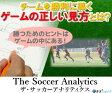 The Soccer Analytics(ザ・サッカーアナリティクス)〜欧州の育成大国に学ぶ「勝つため」のゲーム分析メソッド〜