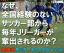 興國式サッカーテクニカルメソッド