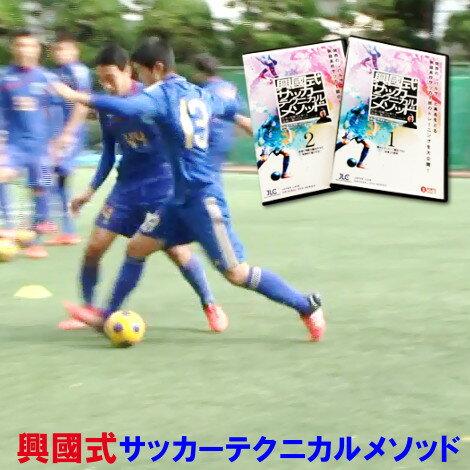 興國式サッカーテクニカルメソッドDVD内野智章興國高校ジャパンライム