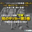 知のサッカー 第3巻 【守備編】