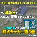 【12月21日まで特典付き】知のサッカー 第3巻 【守備編】