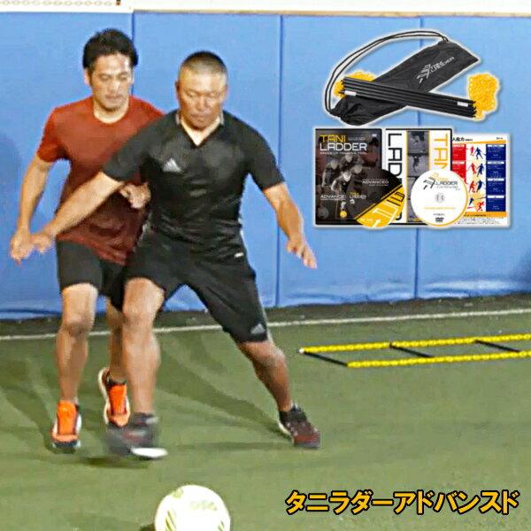 タニラダーアドバンスドシングルセット(サッカー版)DVDセットラダートレーニングサッカートレーニング