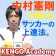 KENGO Academy〜サッカーがうまくなる45のアイデア〜中村憲剛監修