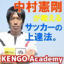 【12月21日まで特典付き】KENGO Academy〜サッカーがうまくなる45のアイデア〜中村憲剛監修