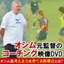 オシム監督の状況判断力を養う実戦トレーニング DVD イビチャ・オシム ジャパンライム