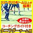 タニラダーチームセット【送料無料】Jリーガーや五輪代表も使っているスピード強化ラダートレーニング