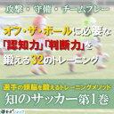 知のサッカー第1巻 DVD サッカーサービス