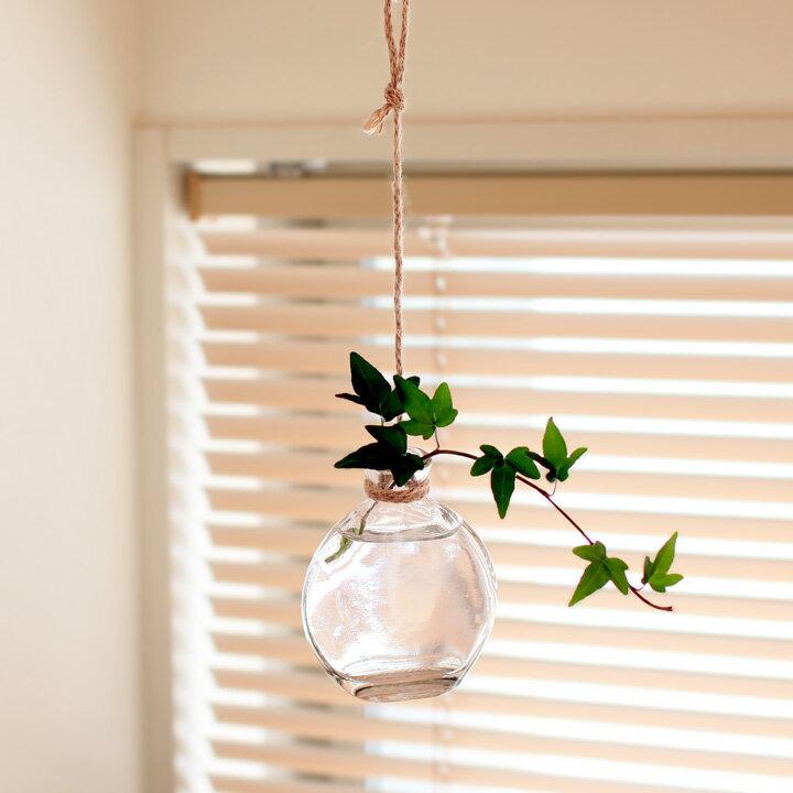 「ぶら下げ」プチ花瓶水筒のような丸みが可愛い、ラウンドタイプ【植物は別売りです】