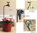 【ブリキ ボヌールタップ】これ可愛い!お庭に小さな世界観♪植木鉢としても使える、アンティーク風ブリキタップ(水道蛇口)【高さ45cmタイプ ※蛇口からお水は出ません】