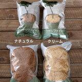 鉢植えの装飾やハンギングバスケットに!ヤシの繊維1袋(100g)【マルチング 鉢カバー 土を隠す】