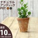 ナチュラル・アンティーク風 テラコッタ植木鉢直径10cm×高さ12cm【モスポット ※植物は別売り】