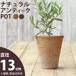 ナチュラル・アンティーク風 テラコッタ植木鉢直径13cm×高さ15cm【モスポット ※植物は別売り】