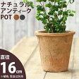 ナチュラル・アンティーク風 テラコッタ植木鉢直径16cm×高さ14.5cm【モスポット ※植物は別売り】