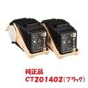 富士ゼロックス xerox トナーカートリッジ ブラック 2本セット CT201402 (対応機種:DocuPrintC3350)