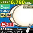 シーリングライト LED ウッドフレーム 8畳 アイリスオーヤマ送料無料 木枠 シーリング