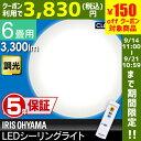\★クーポン利用で3,830円★/ シーリングライト LED 6畳 アイリスオーヤマ 【メーカー