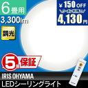 \★クーポン利用で4,130円★/ シーリングライト LED...