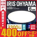 [クーポン利用で3980円]シーリングライト LED 6畳 ...