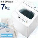 洗濯機 一人暮らし 全自動洗濯機 7.0kg IAW-T70...