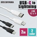 [2個セット]USB-C to Lightningケーブル 2m ICCL-A20 全2色 Lightningケーブル 通信ケーブル 充電 データ通信ケーブル けーぶる USB Type-A Lightning AC充電器 2重シールド ライトニング らいとにんぐ PD対応 2個セット アイリスオーヤマ