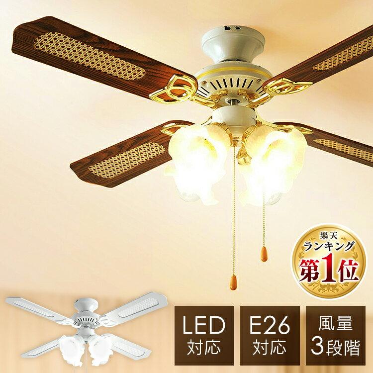 シーリングファンライト リモコン付 LED調光調色ForteNA(VENTOTA)