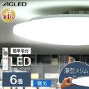シーリングライト おしゃれ 6畳 PZCE-206D送料無料 LEDシーリングライト アイリスオーヤマ 照明 電気 LED シーリング 明るい リモコン 子供部屋 調光 リモコン リモコン付 リビング 和室 台所 寝室 LED照明 照明器具 天井照明 新生活 AGLED