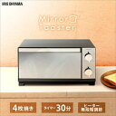 トースター 4枚 小型 ミラー調オーブントースター POT-413-B送料無料 オーブントースター 4枚焼き ミラー おしゃれ コンパクト 一人暮らし オーブン 新生活 おすすめ かわいい パン トースト 食パン おしゃれ家電 シンプル 調理家電 アイリスオーヤマ