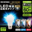 【4個セット】LED電球 E26 60W LDA7N-G-6T5 LDA8L-G-6T5送料無料 あす楽対応 電球 led e26 60w 電球色 昼白色 照明 照明器具 LED ペンダントライト スタンドライト ダウンライト スポットライト 間接照明 トイレ 玄関 階段 広配光 アイリスオーヤマ