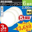 【3台セット】【メーカー5年保証】シーリングライト LED ...