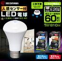 LED電球 人感センサー付E26 60W電球 led led電球 人感センサー 人感 センサー 昼白色 電球色 e26 60w アイリスオーヤマ 玄関 トイレ 廊下 クローゼット 810lm ダウンライト スポットライト ペンダントライト LDR8N-H-S6 LDR8L-H-S6 アイリス ECOHiLUX