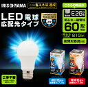 【4個セット】LED電球 E26 60W LDA7N-G-6T5 LDA8L-G-6T5送料無料 あす楽対応 電球 led e26 60w 電球色 昼白色 照明 照明器具 LED ペンダントライト スタンドライト ダウンライト スポットライト 間接照明 トイレ 玄関 階段 広配光 アイリスオーヤマ アイリス