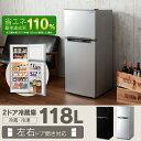 [エントリーでP6倍]2ドア冷凍冷蔵庫 118L LAR-1...