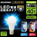 【メーカー5年保証】LED電球 E17 40W電球 led電球 40W形相当 昼白色 電球色 e17 広配光 密閉型器具対応 ペンダントライト シーリングライト スポットライト ダウンライト ブラケット アイリスオーヤマ LDA4N-G-E17-4T4 LDA4L-G-E17-4T4