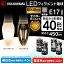 【あす楽】【調光器対応】LEDフィラメント電球 E17 40W 昼白色・電球色 LDC4L-G-E17/D-FC LDC4L-G-E17/D-FW アイリスオー...