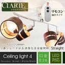 シーリングライト 4灯 リモコン付き CC-SPOT-R4送料無料 シーリングライト おしゃれ 4灯シーリングライト リモコン 明るい ウッド ダイニング 天井照明 照明 照明器具 スポットライト モダン 北欧 CLARTE 【D】 新生活