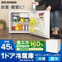 冷蔵庫 IRR-A051D-W アイリスオーヤマ 送料無料 冷蔵庫 1ドア冷蔵庫 45L 保冷 直冷式 製氷 小型 コンパクト 右開き 一人暮らし リビン..
