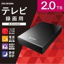 テレビ録画用 外付けハードディスク 2TB HD-IR2-V...
