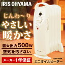 ミニオイルヒーター アイリスオーヤマ POH-505K-W送...