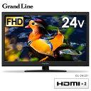 ≪5台限定売価≫Grand-Line 24V型 地上デジタル...
