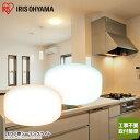 【2個セット】シーリングライト 小型 60W LED アイリスオーヤマ送料無料 シーリングライト led 照明器具 トイレ LED照明 ライト 玄関 階段 キッチン 小型シーリングライト SCL9L-HL SCL9N-HL SCL9D-HL 電球色 昼白色 昼光色 新生活 パック cpir