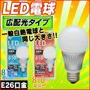 【送料無料】LED電球/広配光(810lm)/昼白色LDA11N-G-V5/電球色LDA11L-G-V5/アイリスオーヤマ/E26/26mm/26口金/一般電球 【RCP】 02P03Dec16